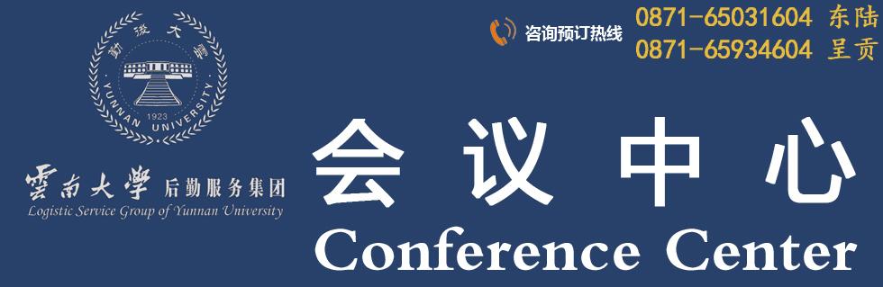 云南大学后勤服务集团会议中心